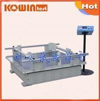 往復式振動臺 模擬運輸振動臺 汽車顛簸振動臺 KW-MZ-100
