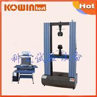 江蘇橡膠電腦式雙柱拉力試驗機 KW-LL-9000B