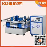 深圳跑馬式模擬運輸振動臺 KW-MZ-100
