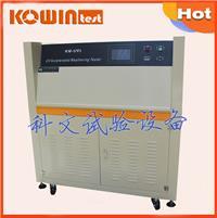 LED照明燈可程式紫外線耐氣候試驗機 KW-UV2
