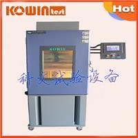 电子可程式快速温变试验箱 KW-KS-408