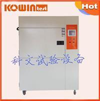 橡膠三箱式冷熱沖擊試驗箱 KW-TS-150F