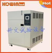 高低溫沖擊試驗箱 可程式冷熱沖擊測試箱 KW-TS-50F