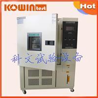 安徽温湿度循环试验箱多少钱 KW-TH-408F