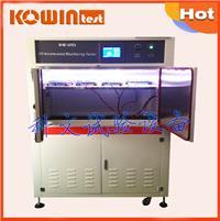 塑膠殼平鋪式紫外光老化試驗箱 KW-UV3