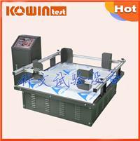 安徽跑馬式振動試驗臺價格多少錢 KW-MZ-100