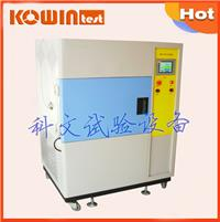 塑胶材料氙灯耐候试验箱 日晒耐候试验箱 KW-XD-150