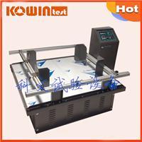電池包裝模擬運輸振動臺 機械式模擬運輸測試臺 KW-MZ-300