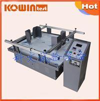 大型模擬運輸振動臺 跑馬式振動試驗機 KW-MZ-1000