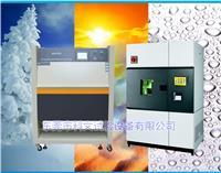 紫外線老化測試箱 uv光人工老化測試箱 KW-UV3