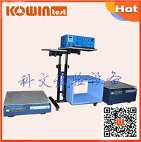 照明燈電磁式垂直水平振動臺 KW-ZD-50CS