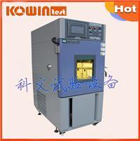 塑膠高低溫濕熱老化試驗箱 KW-TH-80F