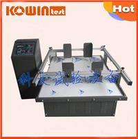長春跑馬式振動試驗臺 回轉式振動試驗機 KW-MZ-100