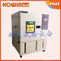 電路板高低溫交變濕熱試驗箱 KW-TH-225F