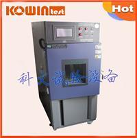 高低溫交變濕熱老化測試箱 KW-TH-80F