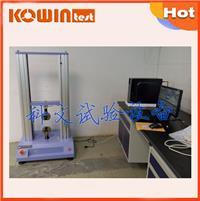 電腦型可程控萬能材料拉力試驗機 KW-LL-9000B