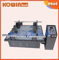 模擬運輸振動測試臺_振動測試機_試驗儀 KW-MZ-100