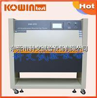 電腦外殼uv光照加速老化測試箱,美國進口紫外線耐氣候老化箱 KW-UV3