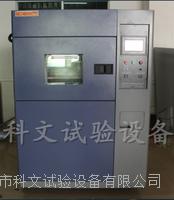 東莞科文品牌電子產品冷熱沖擊試驗箱480L