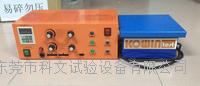 小型垂直電磁振動試驗臺 KW-ZD-20CZ