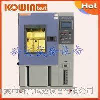 可程式温度控制箱,电子产品高低温湿热试验机 KW-TH-225F