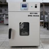 DHG-9140A实验室恒温鼓风干燥箱