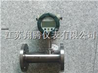 温压补偿型气体涡轮流量计 XT-LWQ
