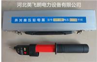 GDY伸缩式声光报警验电器 GDY型