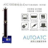 单柱台式万能试验机 ATC1000