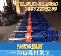 2.5N3×2型冷凝泵型号