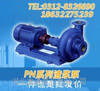 PN泥浆泵;泥浆泵型号;泥浆泵价格;卧式泥浆泵3PN泥浆泵厂家