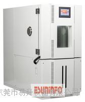 高低温快速升降温试验箱 EESS-800L