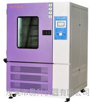 可程式恒温恒湿试验机 ESTH-1000L
