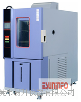 高低温湿热老化试验箱 ESTH-800L