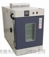 桌上小型高低溫交變試驗箱