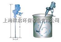 液体搅拌机-汉特恩 液体搅拌机-汉特恩