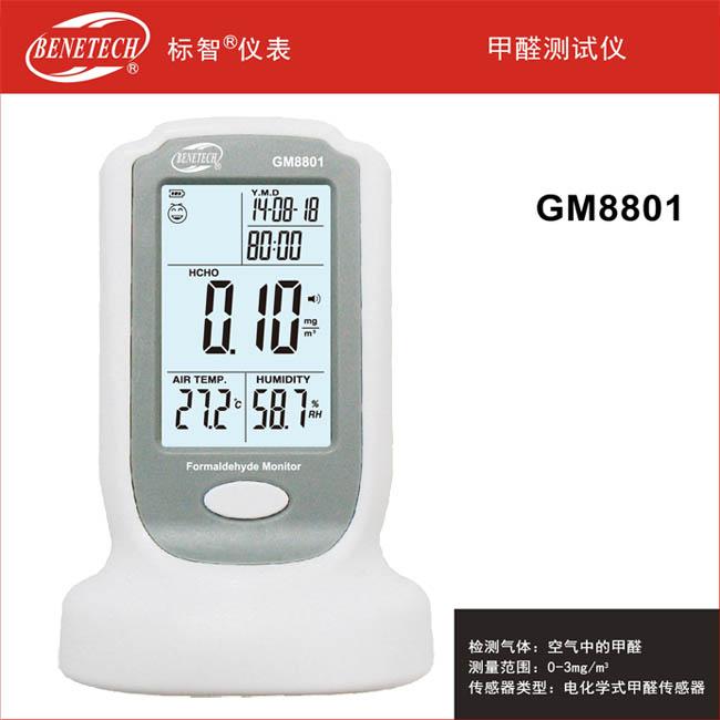 甲醛测试仪 GM8801