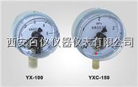 西安YX-YXC100/150,电接点压力表 YX-YXC100/150