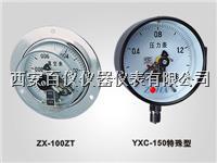西安YXC,YTX,YXCM,特种磁助电接点压力表 YXC,YTX,YXCM,