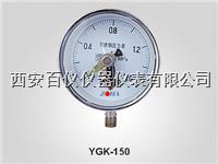 西安YGK-光电电接点压力表,耐震电接点压力表 YGK-