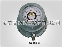 西安YX-160B防爆电接点压力表 YX-160B