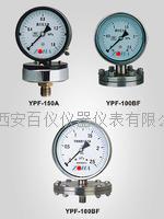 YPF-150膜片压力表 YPF-150