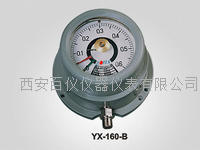 西安防爆电接点压力表 YX-160B