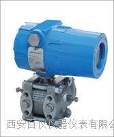 1151HP型高静压差压变送器 1151HP型