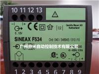 SINEAX F534頻率變送器F534-DU1/21/2/3/4/5A2H SINEAX F534
