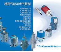 ControlAir电气转换器、controlair减压阀 ControlAir