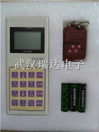 重庆市无线地磅遥控器/无线地磅干扰器/无线地磅解码器 新款CH-D-003型