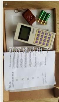 电子地磅无线万能遥控器 免安装无线型