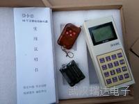 电子地磅**遥控器 新款CH-D-003