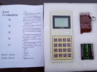 电子地磅遥控器 无线地磅遥控器